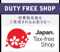 DUTY FREE SHOP 消費税免除をご希望されるお客さまへ