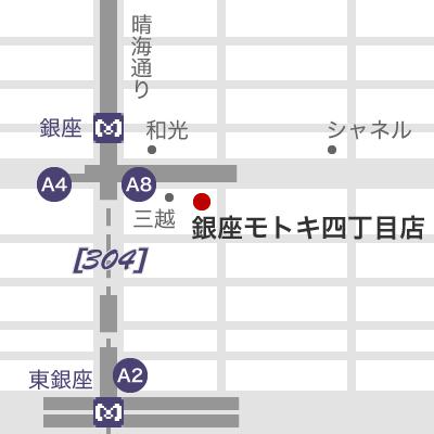 銀座モトキ四丁目店 地図