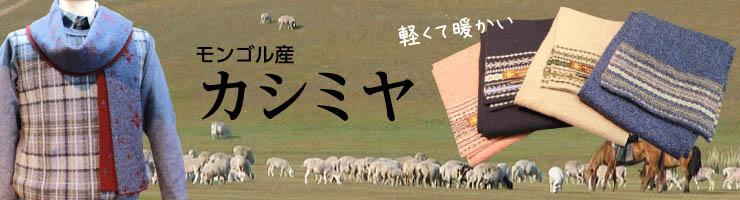 モンゴル産カシミヤ 軽くて暖かい